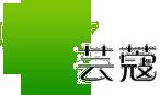 杭州芸蔻家用纺织品有限公司